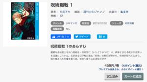 呪術廻戦をmusic.jpで1冊無料で読める。