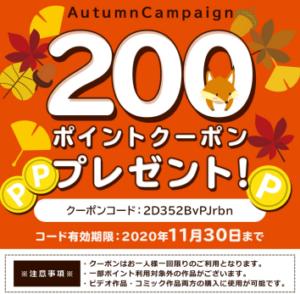 クランクインの公式LINEから毎月200ポイントのクーポンがプレゼント。