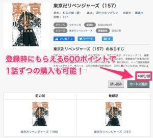 music.jpでは漫画「東京卍リベンジャーズ」が話数でも無料で読める。