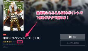 U-NEXTでは東京卍リベンジャーズが1冊無料で読める。