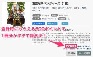 漫画「東京卍リベンジャーズ」を無料で1冊読めるのはmusic.jp。