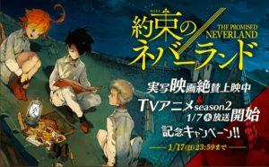 約束のネバーランド 映画上映記念&アニメseason2記念キャンペーン