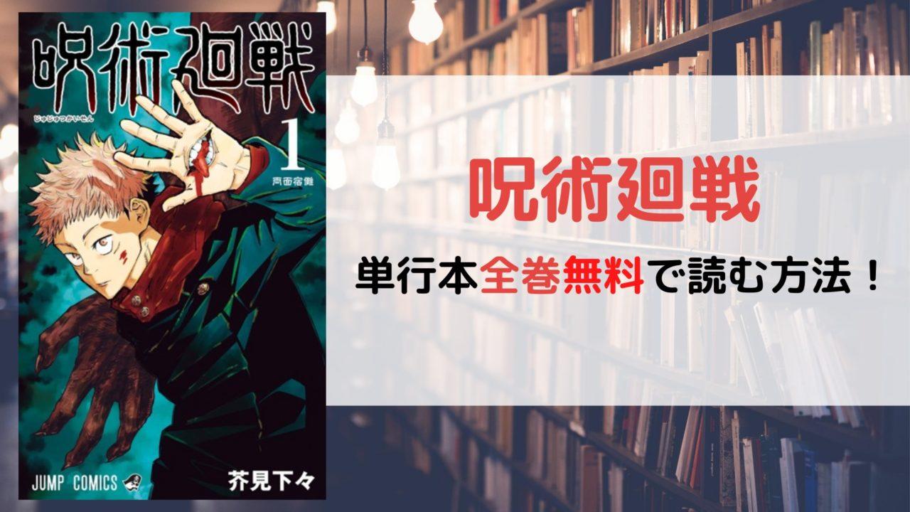 巻 呪術 戦 漫画 0 廻 バンク