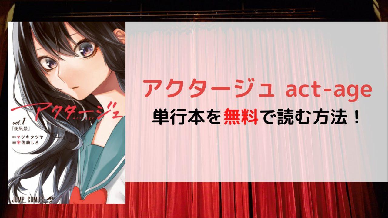 漫画 バンク アクター ジュ 〔全巻無料〕 『アクタージュ act-age』