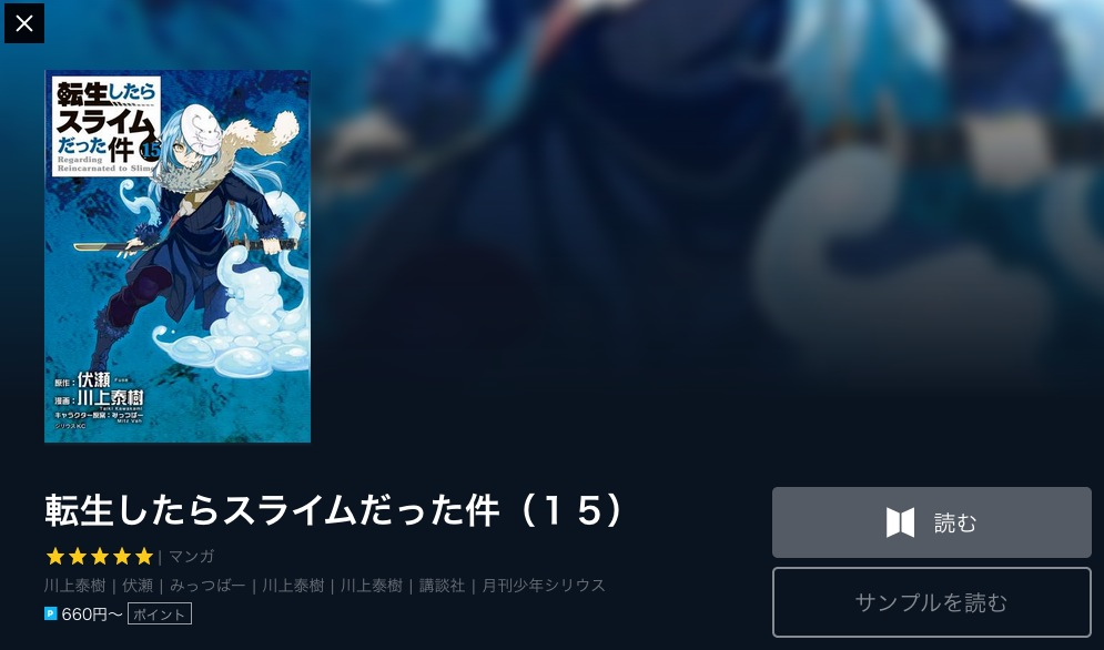 転生したらスライムだった件はU-NEXTで60円〜で読める!