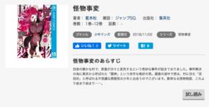 漫画「怪物事変」1冊が無料。