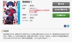 漫画「怪物事変」が最大2冊が無料。