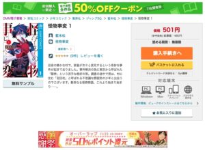 怪物事変の漫画はDMM電子書籍で半額で購入可能。
