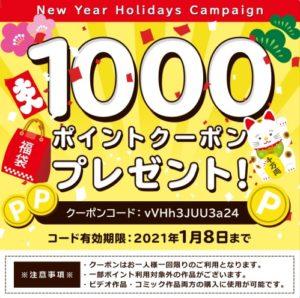 クランクインの公式LINEからクリスマスに1000Pのクーポンがプレゼント。