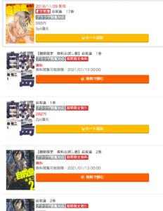 コミック.jpでは漫画「自殺島」を今すぐ無料で2冊読める。