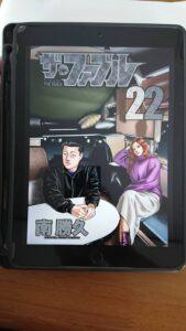 まんが王国のアプリをiPadでみた時の漫画「ザ・ファブル」の表紙。