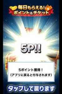 漫画アプリ「マガポケ」でポイントがプレゼントされた画面。