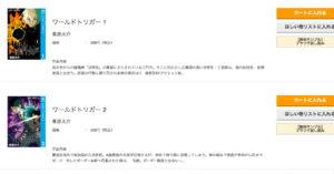 ワールドトリガー ひかりTVブック