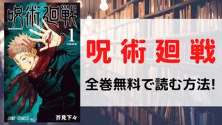 呪術廻戦(漫画)を全巻無料で読める方法を紹介。