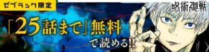 アプリ「ゼブラック」は25話まで呪術廻戦が無料で読める。