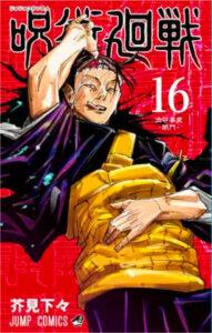 呪術廻戦 16巻