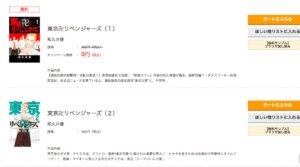 東京卍リベンジャーズ ひかりTVブック