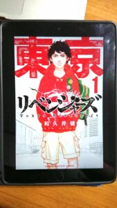まんが王国のアプリを使って漫画「東京卍リベンジャーズ 」の表紙をiPadでみた時。