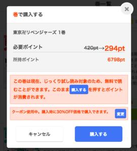 東京卍リベンジャーズ まんが王国 30%OFFクーポン