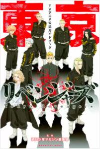 東京卍リベンジャーズ アニメ公式ガイドブックの表紙