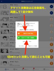 アプリ「マガポケ」で東京卍リベンジャーズを広告動画やポイントを使って無料で読む時の解説。