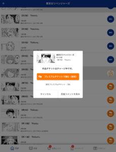 東京卍リベンジャーズをアプリ「マガポケ」でチケットを使って無料で読む。