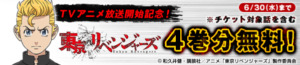 東京卍リベンジャーズが漫画アプリで最大4巻まで無料で公開中。