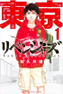 漫画「東京卍リベンジャーズ」の1巻の表紙