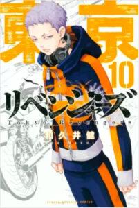 漫画「東京卍リベンジャーズ」の10巻の表紙