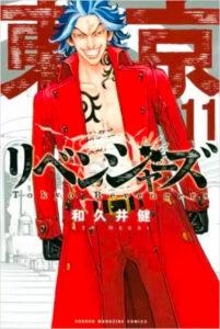 漫画「東京卍リベンジャーズ」の11巻の表紙