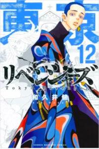 漫画「東京卍リベンジャーズ」の12巻の表紙