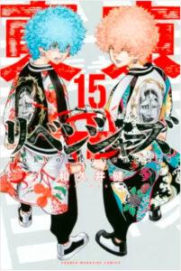 漫画「東京卍リベンジャーズ」の15巻の表紙