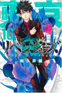漫画「東京卍リベンジャーズ」の16巻の表紙