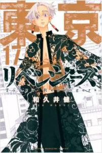 漫画「東京卍リベンジャーズ」の17巻の表紙
