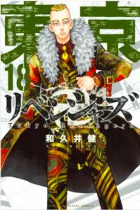 漫画「東京卍リベンジャーズ」の18巻の表紙