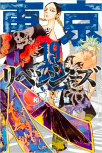 漫画「東京卍リベンジャーズ」の19巻の表紙
