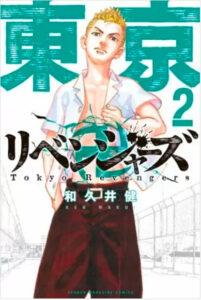 漫画「東京卍リベンジャーズ」の2巻の表紙