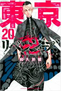 漫画「東京卍リベンジャーズ」の20巻の表紙