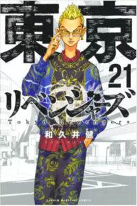 漫画「東京卍リベンジャーズ」の21巻の表紙