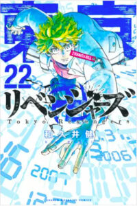 漫画「東京卍リベンジャーズ」の22巻の表紙