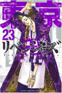 漫画「東京卍リベンジャーズ」の23巻の表紙