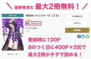 FODでは漫画「東京卍リベンジャーズ」が最大2冊が無料で読める。