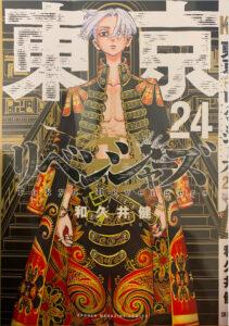 東京卍リベンジャーズ 24巻