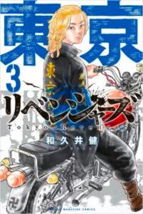 漫画「東京卍リベンジャーズ」の3巻の表紙