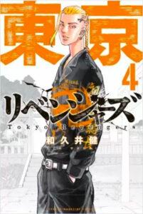 漫画「東京卍リベンジャーズ」の4巻の表紙