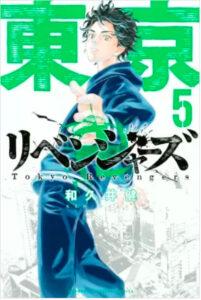 漫画「東京卍リベンジャーズ」の6巻の表紙
