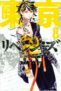 漫画「東京卍リベンジャーズ」の8巻の表紙