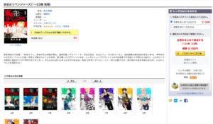東京卍リベンジャーズ DMMコミックレンタル