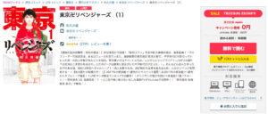 東京卍リベンジャーズ DMMブックス