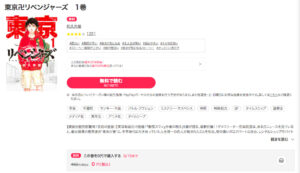 東京卍リベンジャーズ ebookjapan